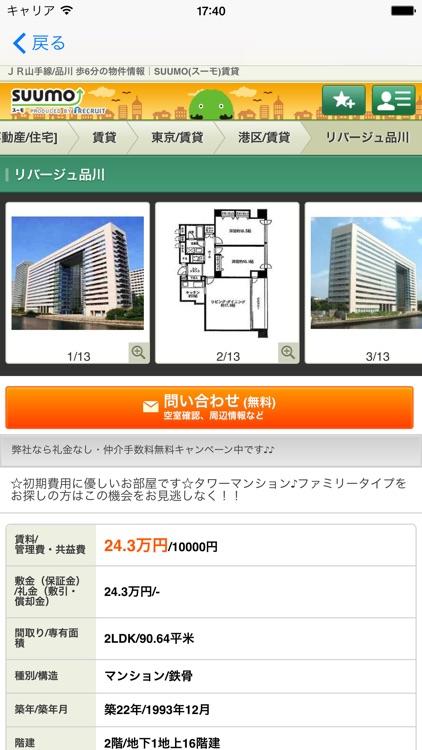 Livingお部屋探し screenshot-3
