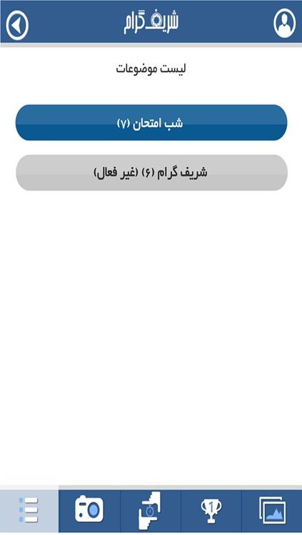 شریف گرام screenshot-3