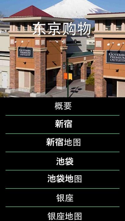 日本自由行 东京地铁大阪公交火车 京都离线地图 机场交通购物 东京景点旅游指南 JR 日本北海道背包客旅行巴士自驾游 Japan travel guide and offline map screenshot-3