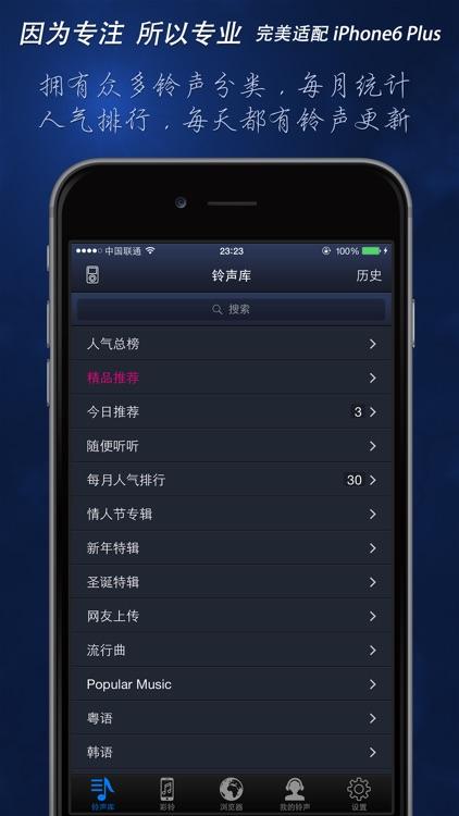 手机铃声 screenshot-2