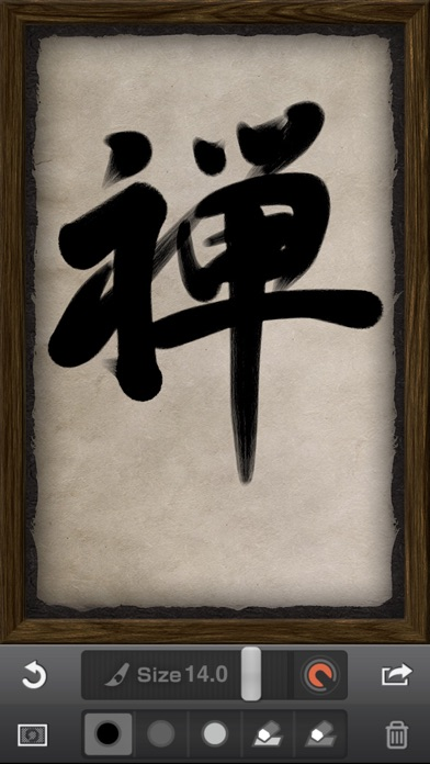 Zen Brush Screenshot 2