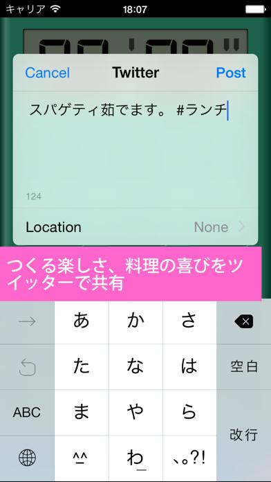 キッチンタイマー+ ScreenShot4