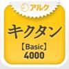 キクタン  4000 ~聞いて覚える英単語~(アルク)
