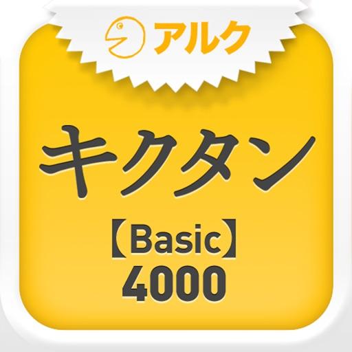 キクタン  【Basic】  4000 ~聞いて覚える英単語~(アルク)