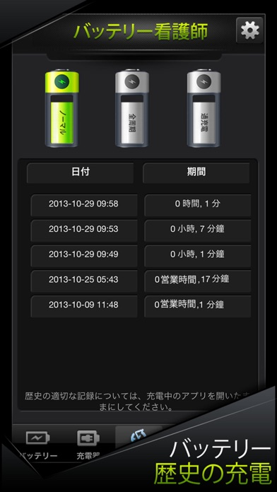 バッテリーのナース - マジックアプリ screenshot1
