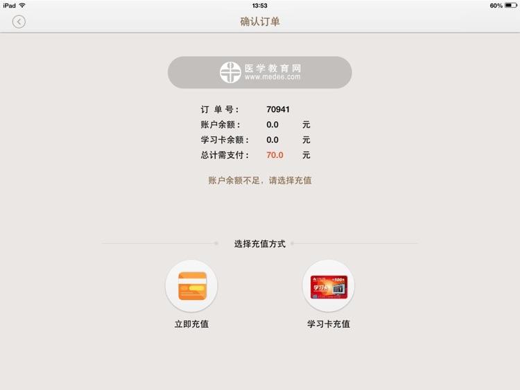 梦想成真-医学考试电子书HD screenshot-3
