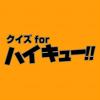クイズ for ハイキュー!!