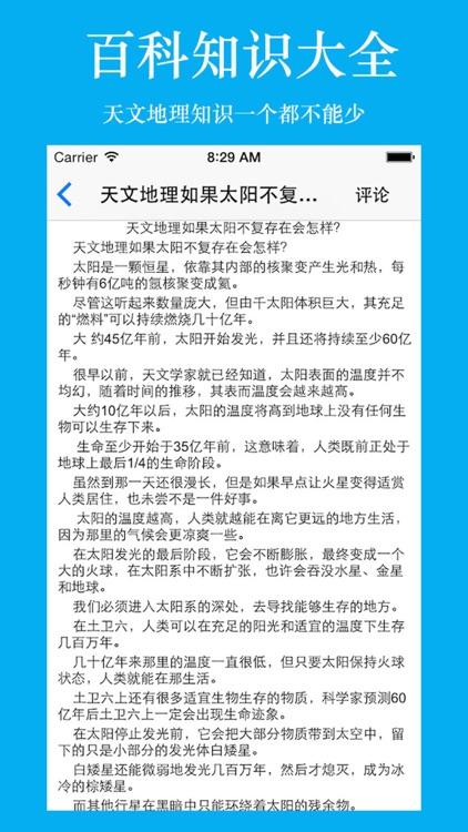 百科知识大全-健康/动物/军事/人体/天文/地理/信息/科技 screenshot-4