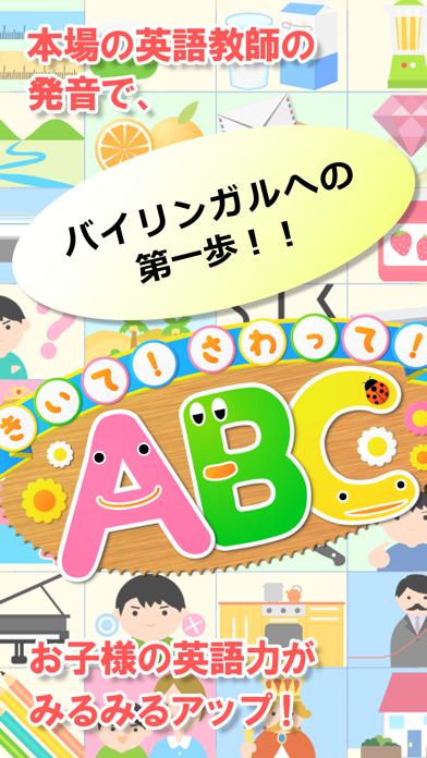 きいて!さわって!ABC 英語が身につく!幼児向け知育アプリのおすすめ画像1