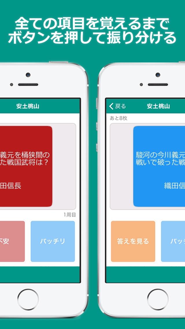中学歴史 完全記憶(中学社会の無料勉強アプリ)スクリーンショット2
