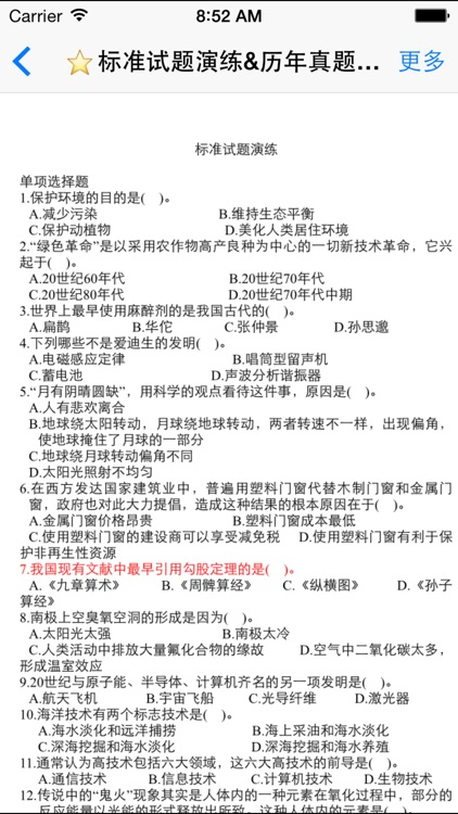 公务员考试常识分类试题大全 screenshot-4