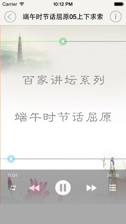 百家讲坛系列(话说端午 屈原 末代皇族 范仲淹) screenshot-3