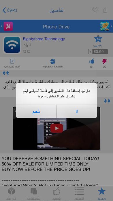 تحميل App3ad | آب-عاد للكمبيوتر