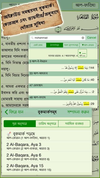 Bangla Quran - alQuran Bengali screenshot-3