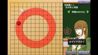 囲碁教室(初級編) screenshot1