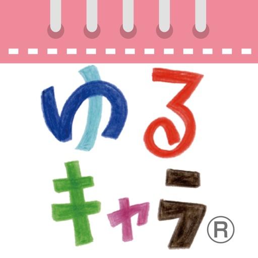 ゆるカレ[ゆるキャラ スケジュール&カレンダー]