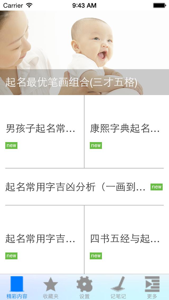 Screenshot #1 pour 宝宝起名必备