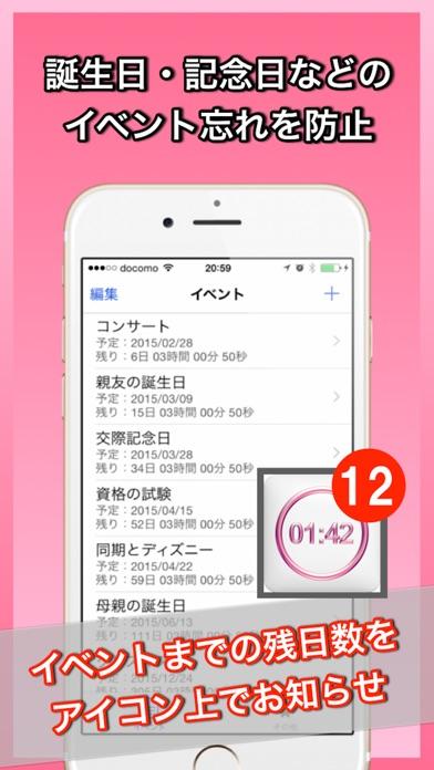 イベントタイマー〜誕生日や記念日をカウントダウン-有料版のスクリーンショット1