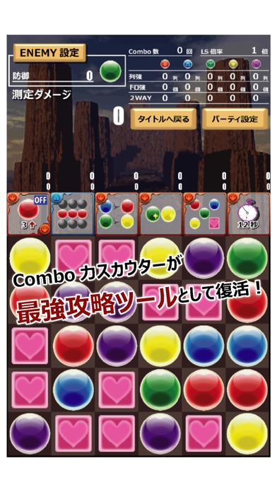 Combo力スカウター2 for パズドラのスクリーンショット1