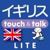 指さし会話イギリス touch&talk(LITE版)