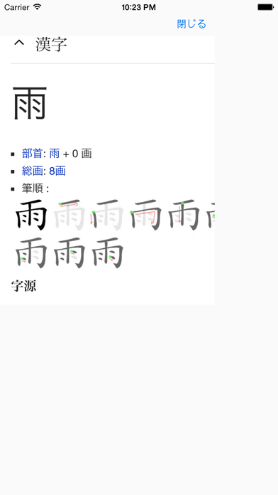 漢検征服 - 漢検漢字応じ送る(10級から1級まで)のおすすめ画像4
