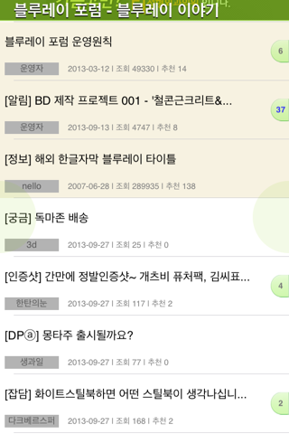 슈퍼눈팅 screenshot 4