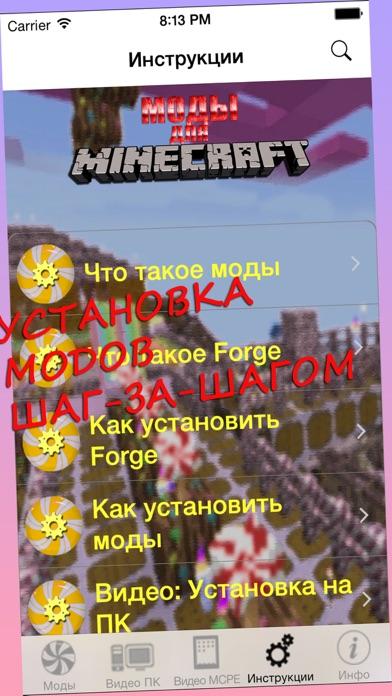 Моды МС для Minecraft (Unofficial)のおすすめ画像4