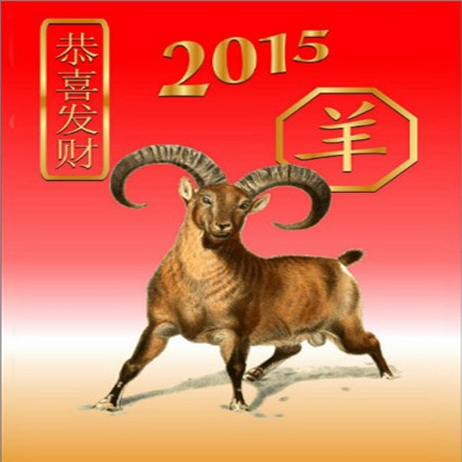 Happy Chinese New Year e-Cards (农历新年贺卡设计及发送应用程序).Customise and Send Chinese New Year Greeting Cards icon