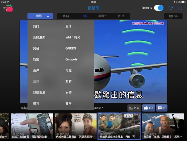 蘋果動新聞 for iPad screenshot-3