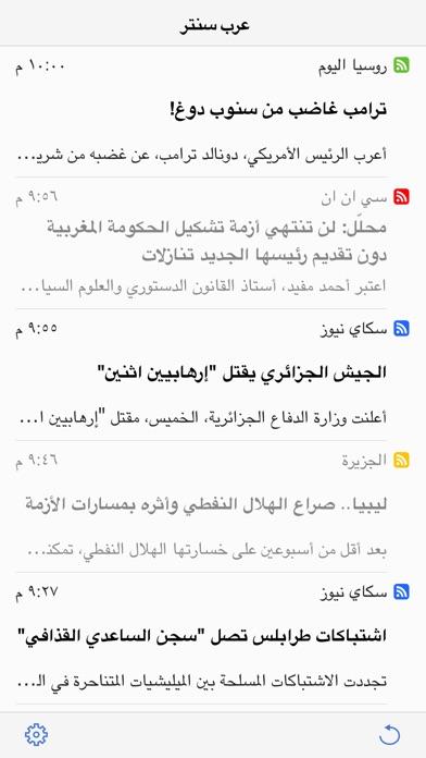 عرب سنتر - أخبار عربية screenshot two