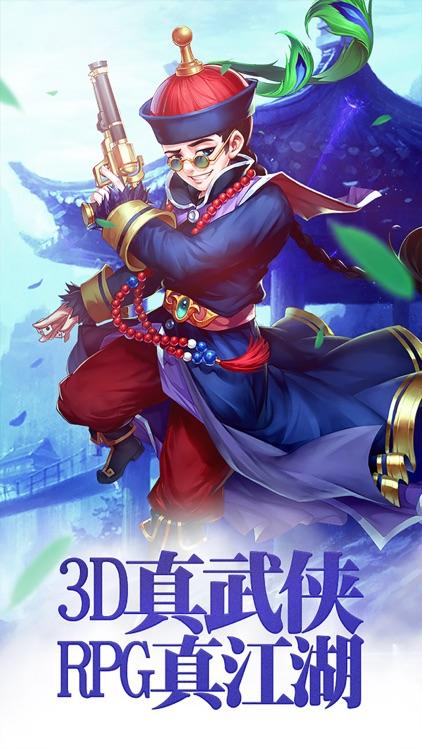 江湖风云录(金庸群侠)武侠单机游戏
