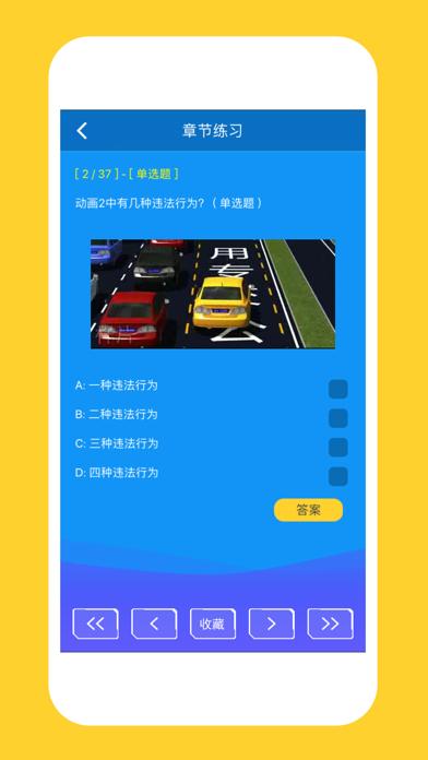 驾考考试宝典 screenshot 2