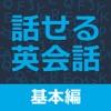 すぐに話せる英会話233 <基本編> 【添削機能つき】 - iPhoneアプリ