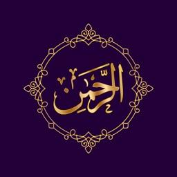 Surah Rahman اَلرَّحۡمٰنُۙ