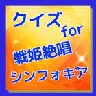 クイズ for 戦姫絶唱シンフォギアの問題 icon