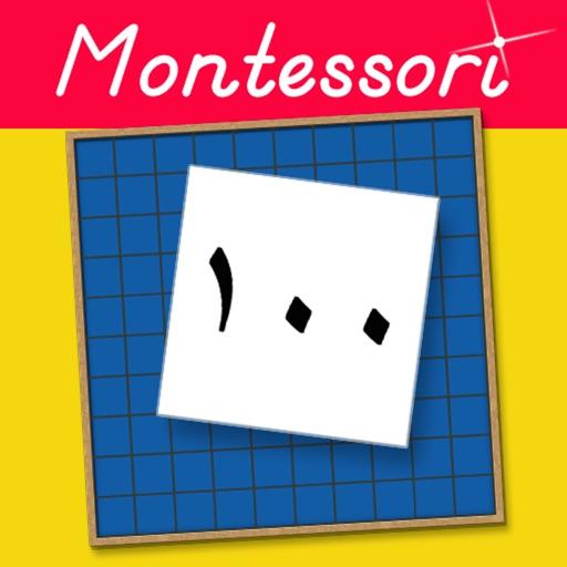 منهج مونتيسوري في الرياضيات – لوحة العد الى المئة