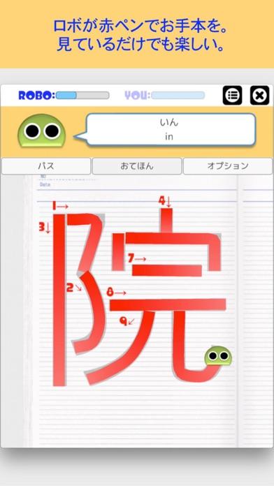 書き順ロボ 漢字三年生。スクリーンショット4