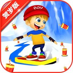 欢乐滑雪 - 欢天喜地过春节
