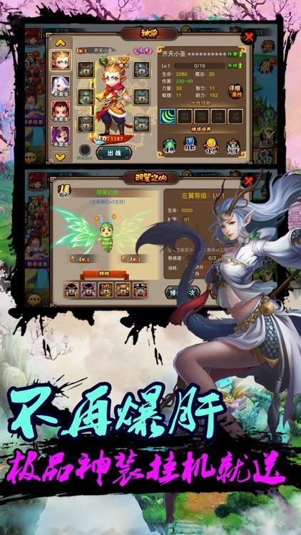 王者挂机-荣耀战纪PK手游 screenshot-3