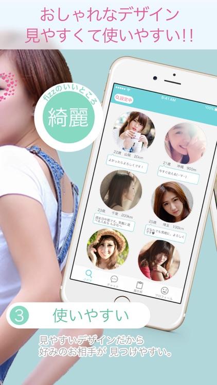 恋愛・恋活応援サービス-fizz(フィズ) screenshot-3