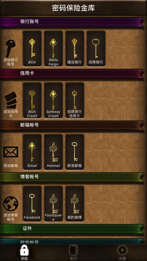 密码金库 App 截图