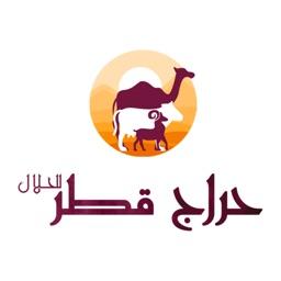 حراج قطر للحلال