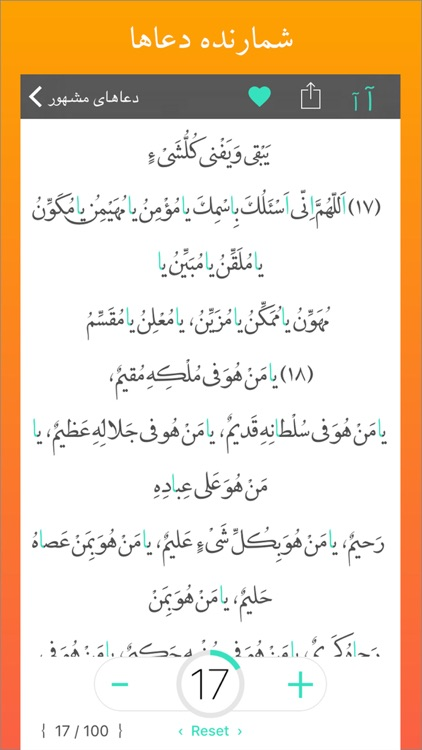 مفاتيح الجنانMafatih Al-Jinanگنجينه دعاهاي فارسي