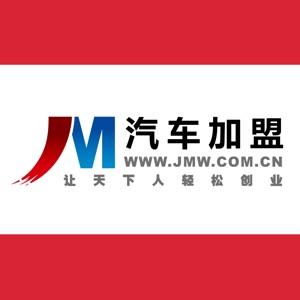 汽车加盟-创业投资找项目就上中国加盟网