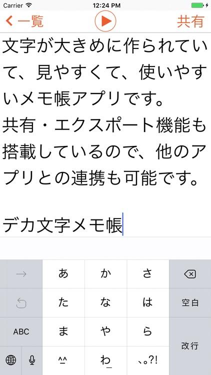 デカ文字メモ帳 screenshot-4