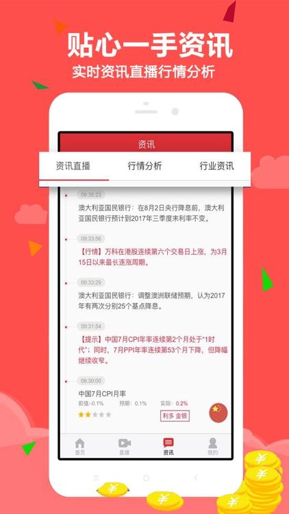 期货交易-原油黄金期货 screenshot-3