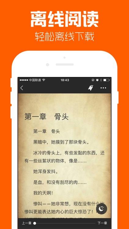 小说阅读器-最全的网络小说阅读器 screenshot-3