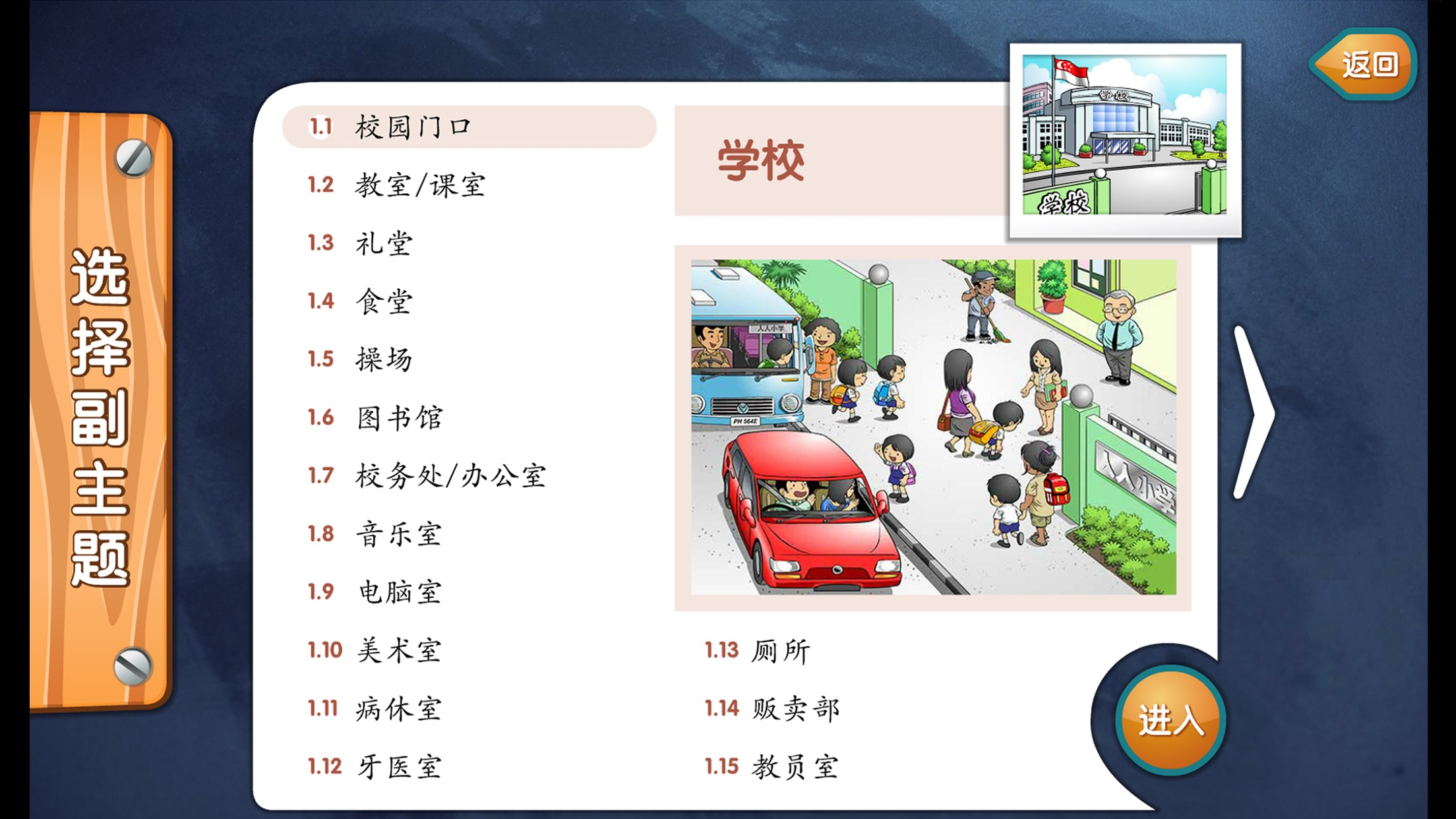 Fun Chinese Picture Dictionary Screenshot