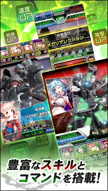 ボーダーブレイク mobile -疾風のガンフロント- screenshot-3