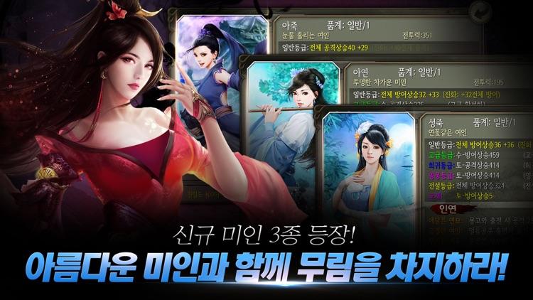 천룡팔부 screenshot-1